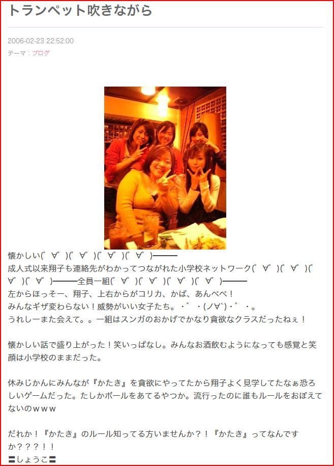 中川翔子 小学校 親友