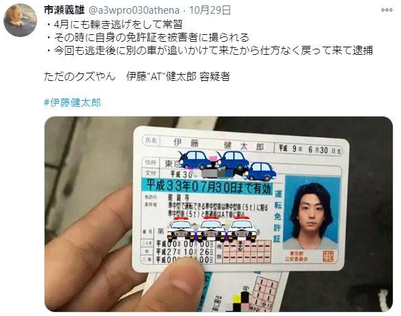 伊藤健太郎 免許証