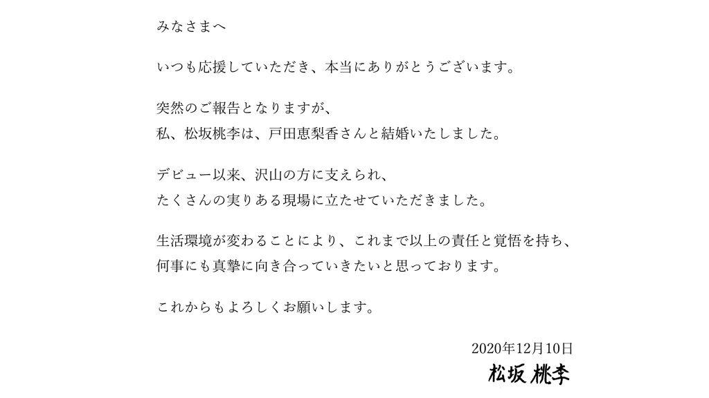 松坂桃李 結婚発表文