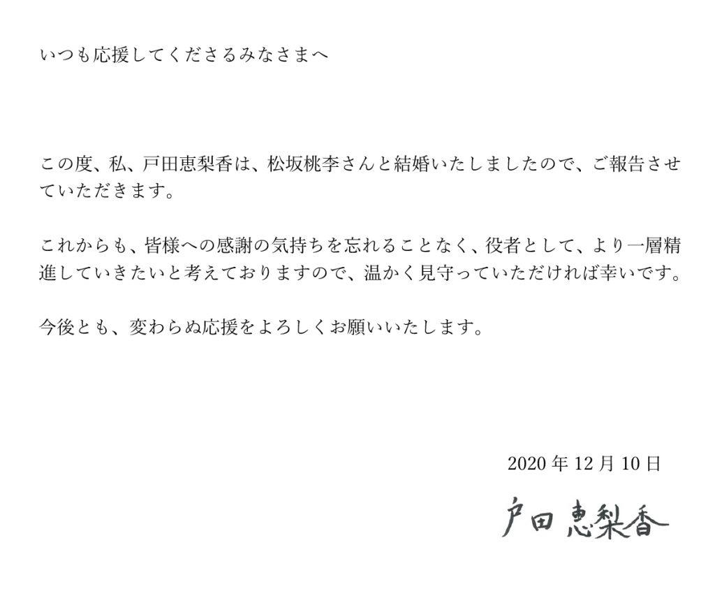 戸田恵梨香 結婚発表文